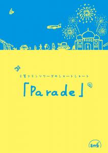 03_parade_f